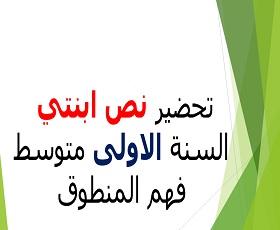 تحضير نص ابنتي لغة عربية أولى متوسط: