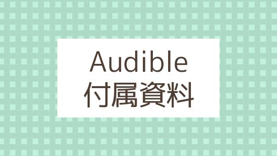 Audible(オーディブル)に添付されてる付属資料はスマホより紙に印刷して見る方が楽。画像ファイルはAudibleのサイトからもダウンロード可能。