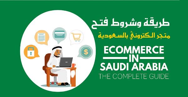 التجارة الالكترونية طريقة فتح متجر إلكتروني في السعودية وتكلفة انشائه