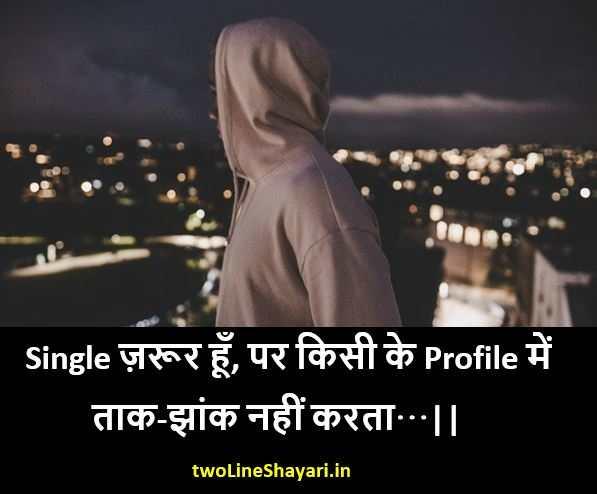 Single life Shayari Dp Girl Pic, Single boy shayari Image, Single boy shayari Photo