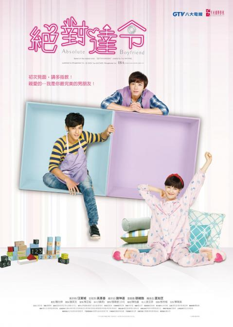 Absolute Boyfriend (2012) [Mi novio definitivo] - Liliana QQ