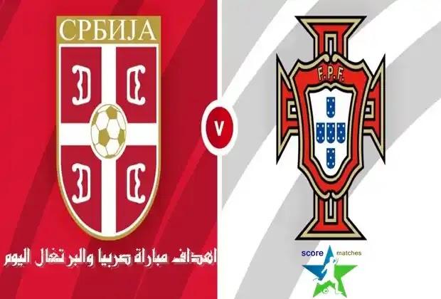 اهداف مباراة صربيا والبرتغال اليوم