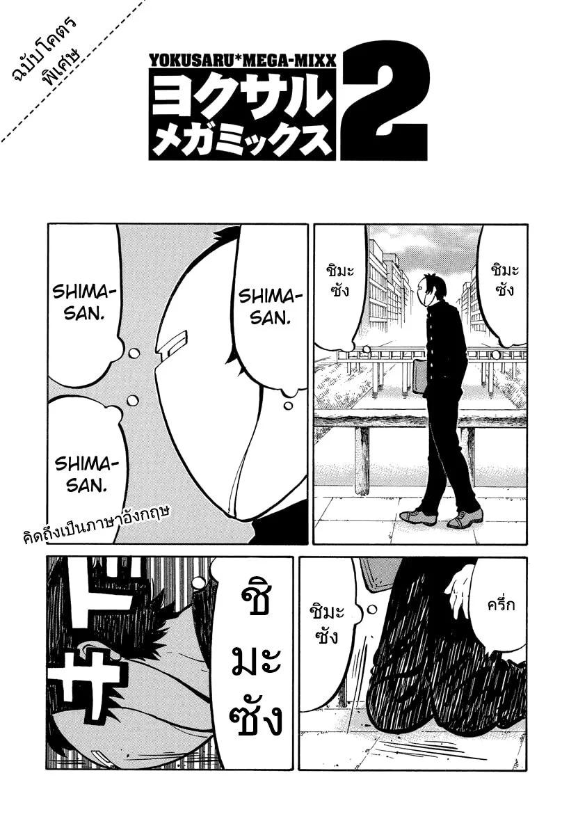 อ่านการ์ตูน Tanikamen ตอนที่ 19.5 หน้าที่ 11