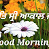 Top 10 SAT SHRI AKAL JI GOOD MORNING Images greeting Pictures,Photos for Whatsapp
