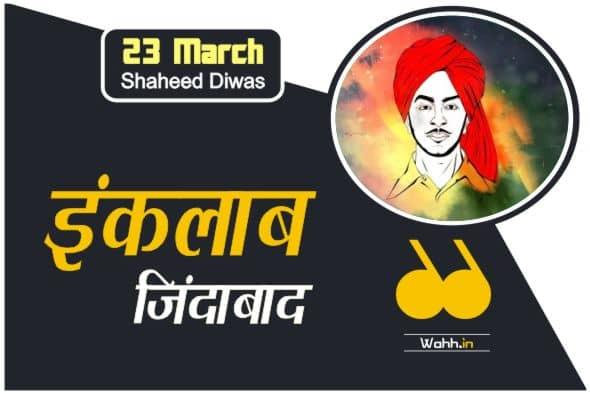 Shaheed Diwas Status In Hindi