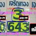 มาแล้ว...เลขเด็ดงวดนี้ 3ตัวตรงๆ หวยซองเจริญทอง งวดวันที่16/10/61