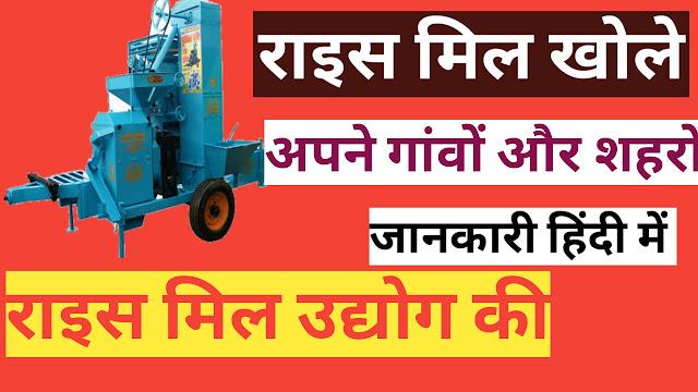 चावल का उद्योग कैसे शुरू करे /How to Start mini Rice Mill Udyo in Hindi