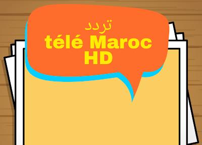 التردد الجديد لقناة télé Maroc HD على القمر الصناعي عرب سات 2020-2021