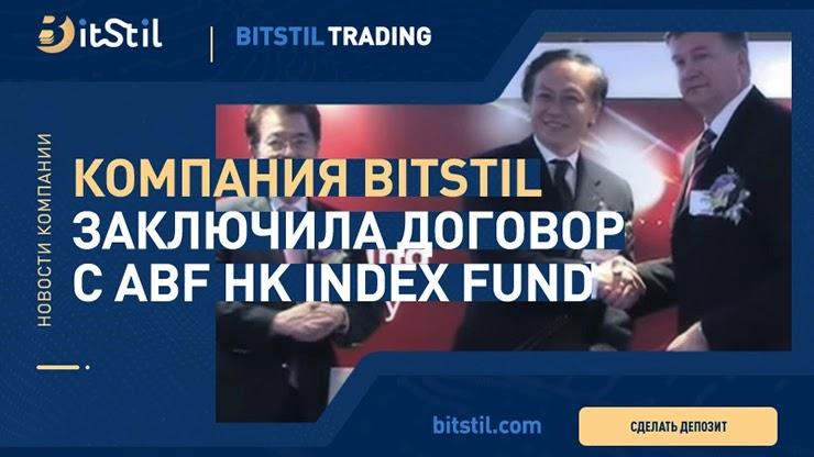 Соглашение BitStil и Hong Kong Dollar Bond Index Fund