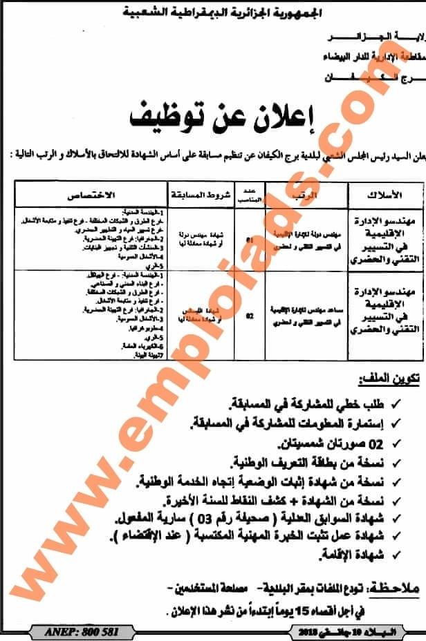 اعلان مسابقة توظيف ببلدية برج الكيفان ولاية الجزائر جانفي 2018