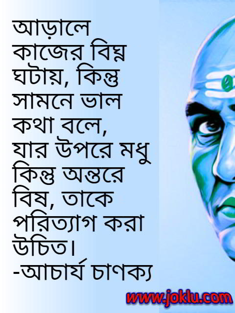 Avoid them Bengali quote by Chanakya