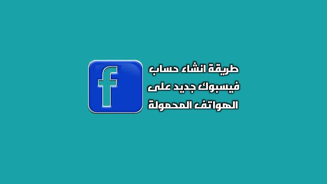 عمل فيس بوك