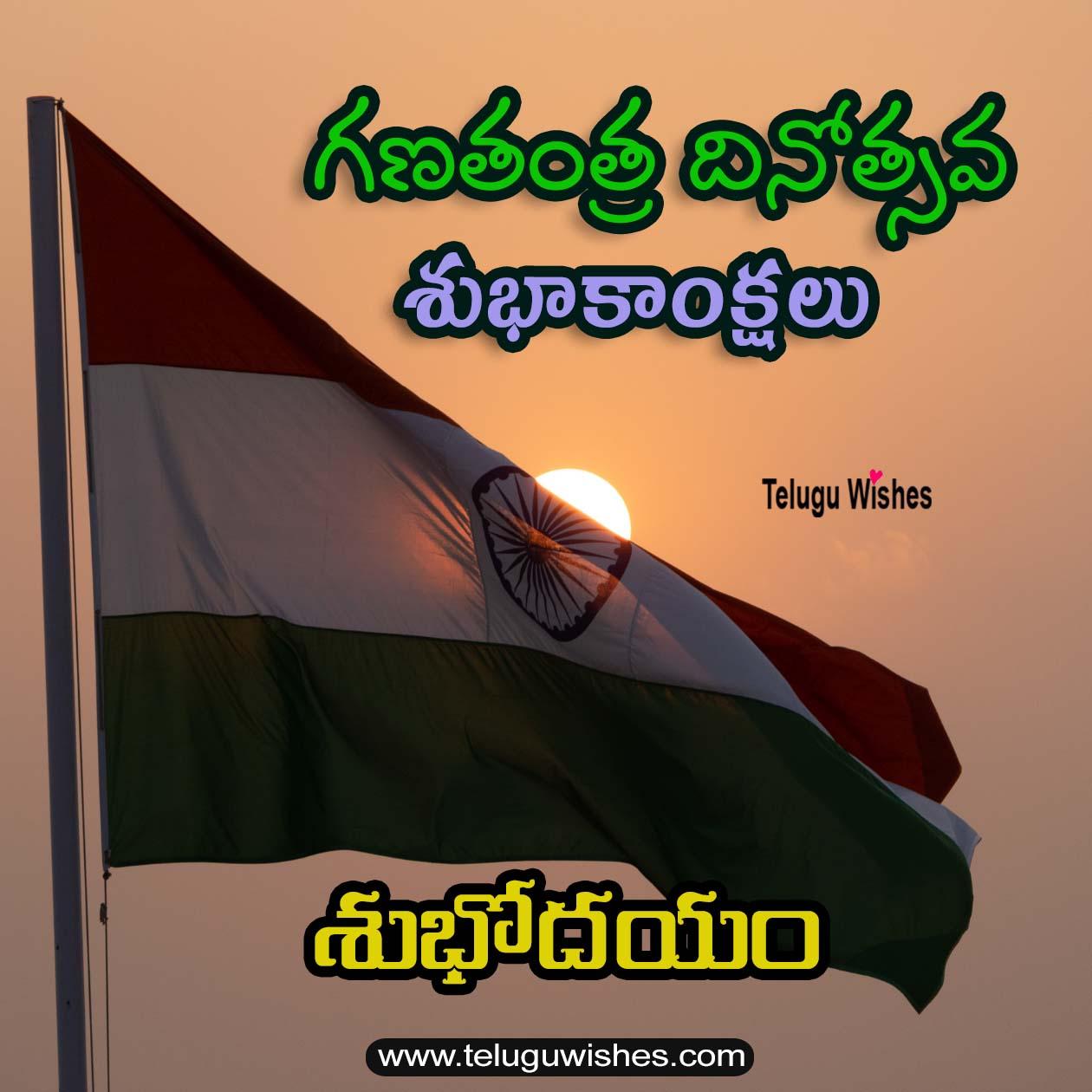 happy republic day wishes in telugu