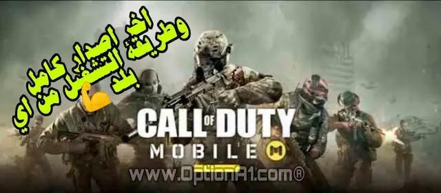 تحميل لعبة كول اوف ديوتي Call of Duty Mobile Mod Apk+Obb وطريقة التشغيل من اى بلد
