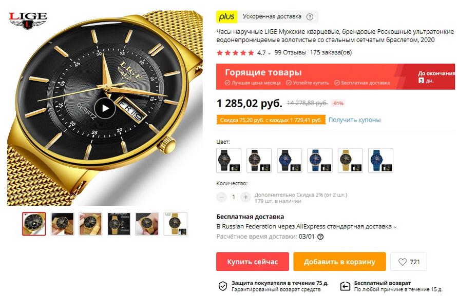 Часы наручные LIGE Мужские кварцевые, брендовые Роскошные ультратонкие водонепроницаемые золотистые со стальным сетчатым браслетом, 2020