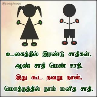 Cast tamil quote