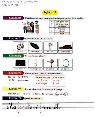 نماذج اختبارات في اللغة الفرنسية للسنة الثالثة ابتدائي الجيل الثاني 2021