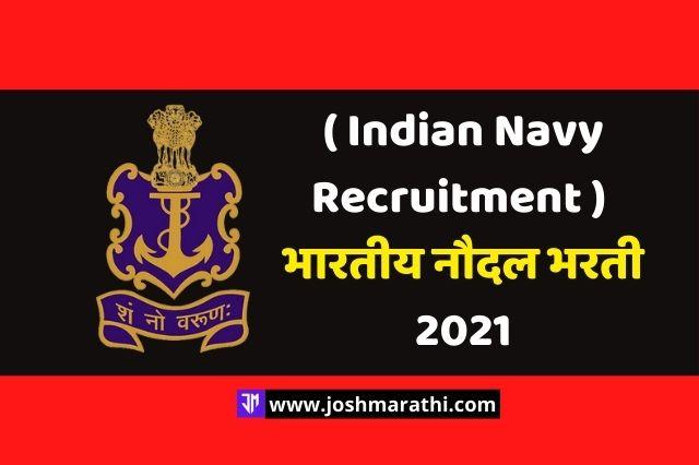 (Indian Navy Recruitment) भारतीय नौदल भरती 2021
