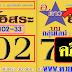 มาแล้ว...เลขเด็ดงวดนี้ 3ตัวตรง หวยซอง อ.ดาว อิสระ งวดวันที่ 16/10/59