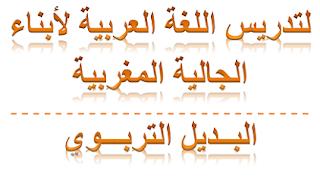 الإعلان عن النتائج النهائية لمباراة انتقاء أساتذة لتدريس اللغة العربية لأبناء الجالية المغربية