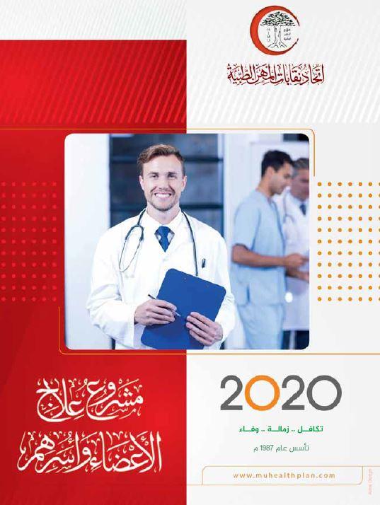 دليل مشروع علاج الاطباء واسرهم 2020 pdf