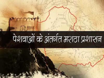 पेशवाओं के अंतर्गत मराठा प्रशासन Maratha administration under Peshwas