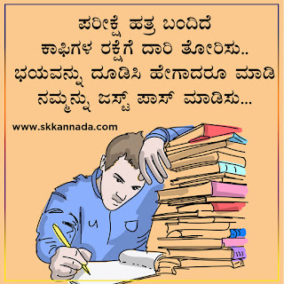Exam Funny Students Kavanagalu in Kannada