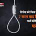 निर्भया को मिला इंसाफ - 7 साल बाद मिली चारों दोषियों को फांसी (Nirbhaya Gang Rape  Convicts Hanged)