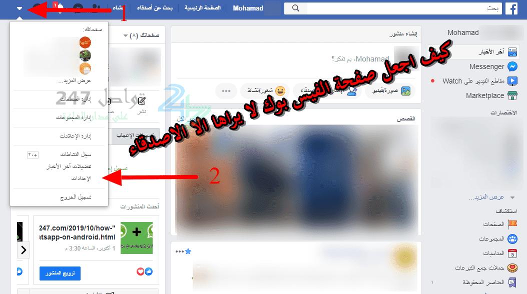 قم بالذهاب الى صفحة الفيسبوك الخاصة بك على جهاز الكمبيوتر الخاص بك