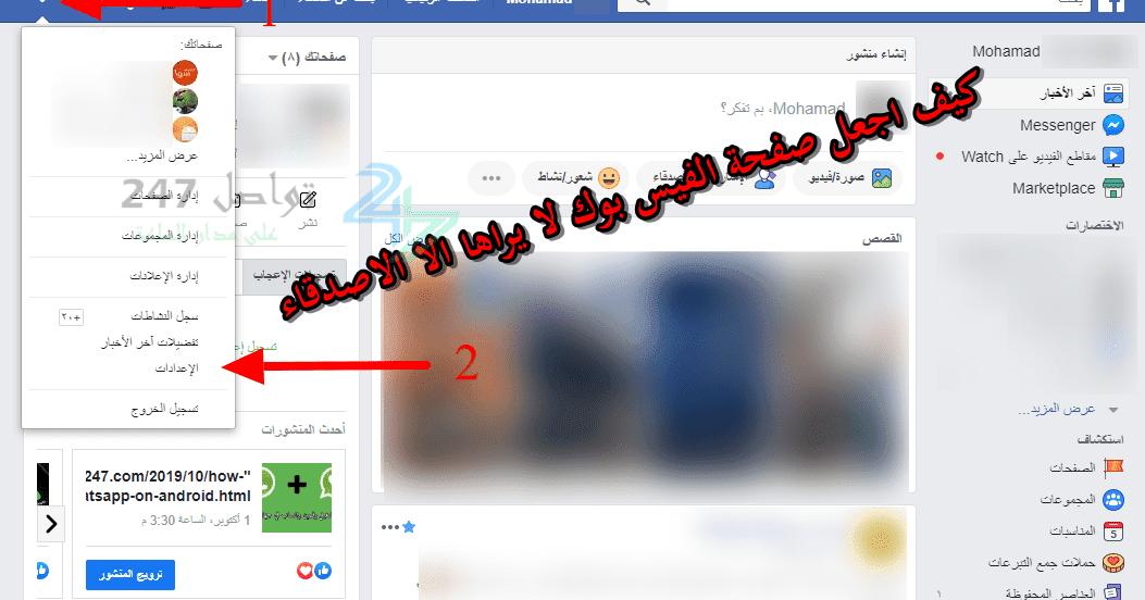 كيف اجعل صفحة الفيس بوك لا يراها الا الاصدقاء