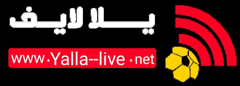 yalla live - يلا لايف - بث مباشر أهم مباريات اليوم yalla live tv