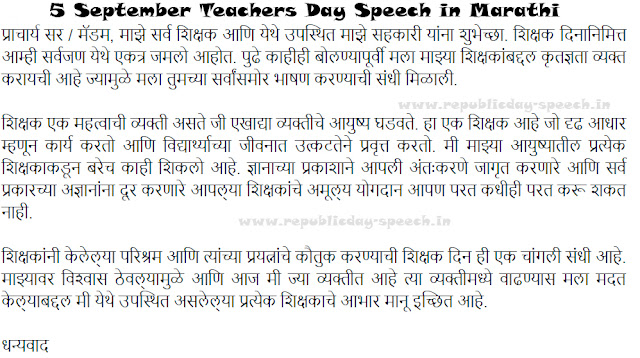 5 September Teachers Day Speech in Marathi