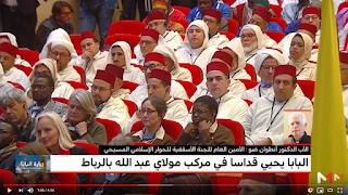 الأب أنطوان: زيارة البابا فرانسيس إلى المغرب فصل جديد يدعو العالم إلى المحبة والحوار