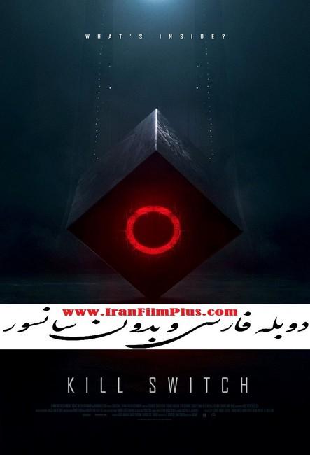 فیلم 2017 دوبله فارسی