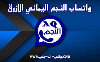 تحميل واتساب النجم اليماني الازرق AqWhatsapp آخر اصدار ضد الحظر،تنزيل واتس اب النجم اليماني الازرق،واتساب النجم اليمني الازرق، تحديث واتس النجم الازرق