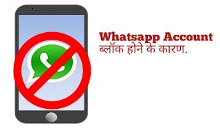 Whatsapp-block-kyo-hota-hai