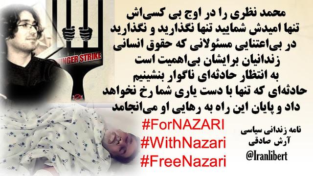 نامه زندانی سیاسی آرش صادقی برای محمد نظری