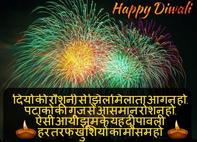 Happy Diwali Shayari, New Deepawali Wishes Sms