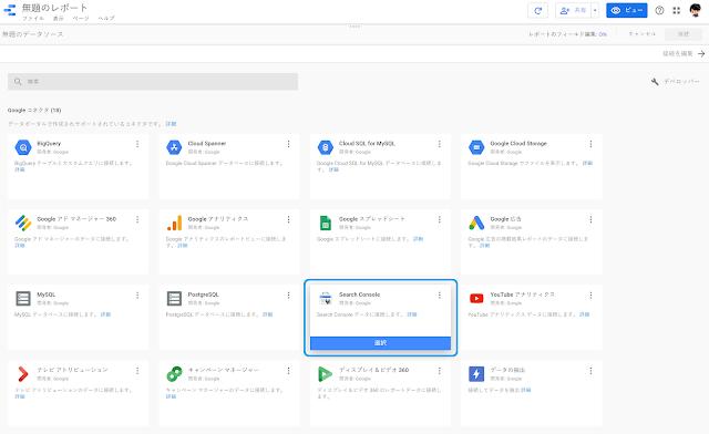 GoogleデータポータルとSearch Consoleのデータソース接続手順3