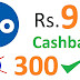 Amazon – Get Flat Rs 99 Cashback on Rs 399+ Jio Recharge (First Prepaid Recharge)