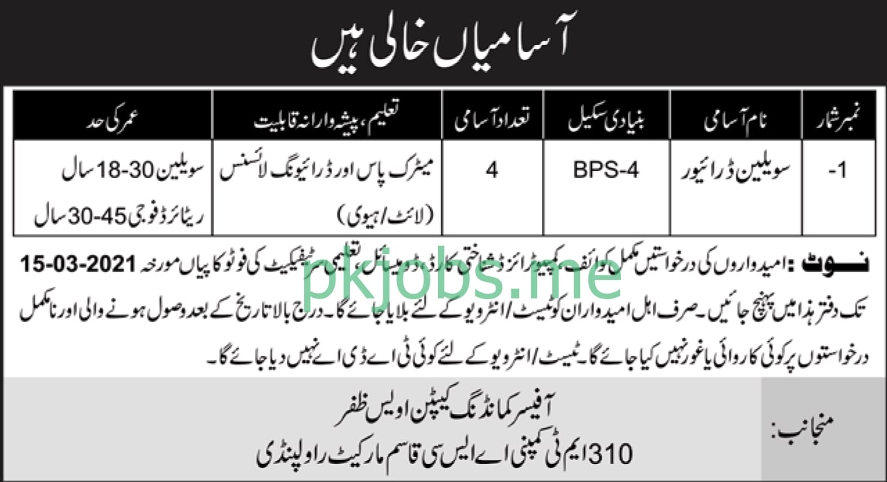 Latest Pak Army 310 MT Company Civilian Posts 2021