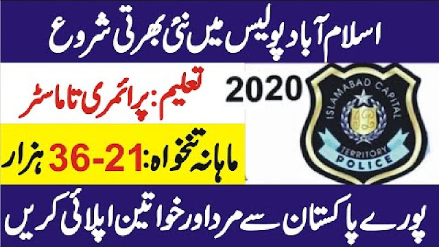 Islamabad Police Jobs 2020 Apply Now