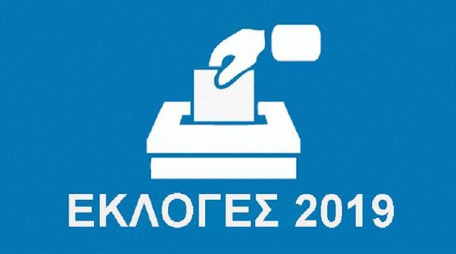 Ολόκληρη η εγκύκλιος για τις εκλογικές δαπάνες και τους τρόπους προβολής των υποψηφίων