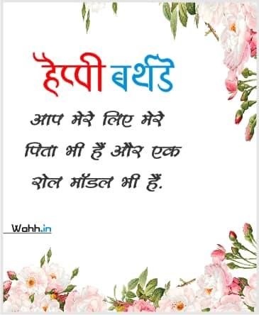 Shayari for Father in Law in Hindi