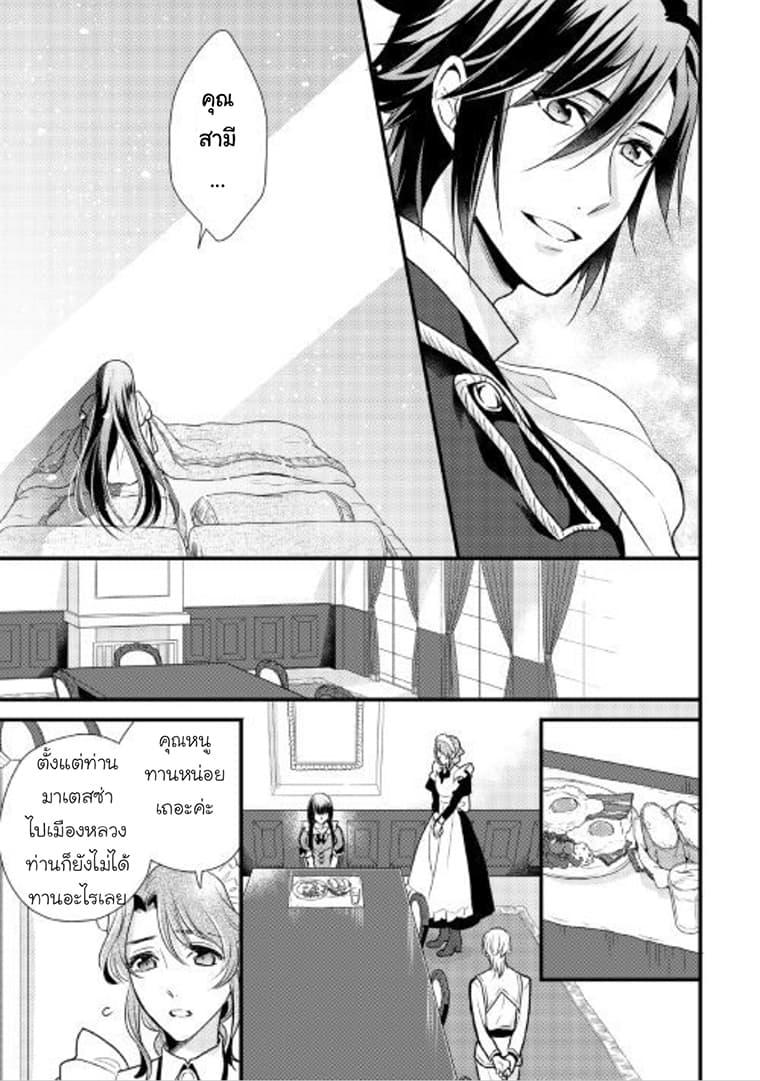 อ่านการ์ตูน Daites Ryou Koubouki ตอนที่ 7 หน้าที่ 7