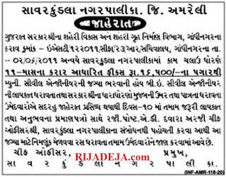Savarkundla Nagarpalika Municipal Civil Engineer Recruitment 2020