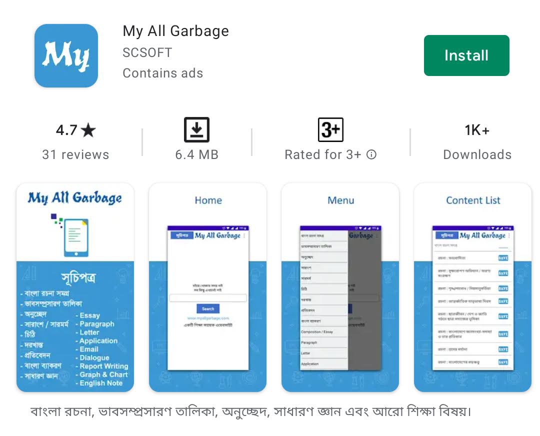 My All Garbage App