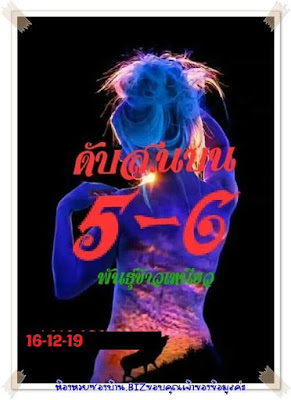 Thai Lottery 3up VIP Sure Number Tips Paper Facebook 16 December 2019