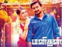 Announcement: Watch Manithan (2016) DVDScr Tamil Full Movie Watch Online Free Download