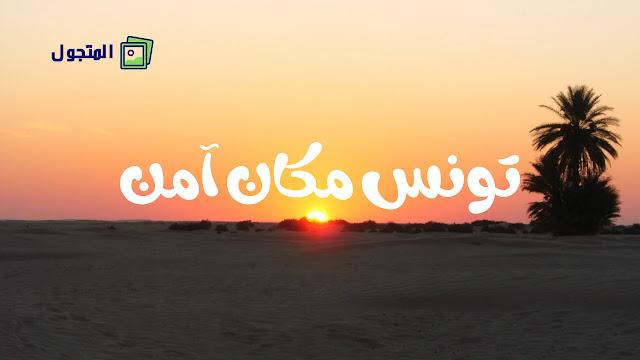 تونس مكان آمن : السلامة في تونس
